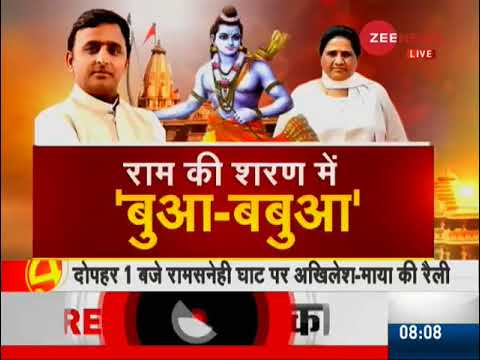 SP-BSP coalition rally to held just after 2 hours of PM Modi's rally in Ayodhya