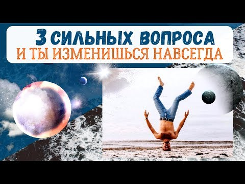 3 сильных вопроса ПРО СМЫСЛ ЖИЗНИ | Цель, Миссия и Смысл жизни человека на Земле