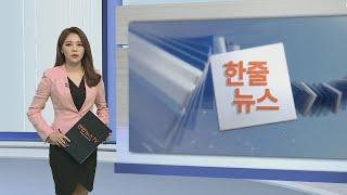 """[한줄뉴스] 통합 """"당분간 보이콧""""…민주 """"무단결석 선…"""