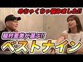 【神スイング】稲村亜美さんにプロ野球ベストナインを組んでもらった!