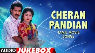 Cheran Pandian Jukebox || Cheran Pandian Tamil Songs || Sarath Kumar, Srija || Soundaryan