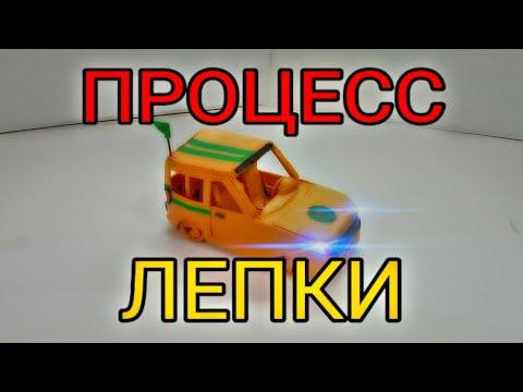 ПРОЦЕСС ЛЕПКИ АВТОМОБИЛЯ ИЗ ПЛАСТИЛИНА!