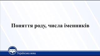 Урок 2. Українська мова 11 клас