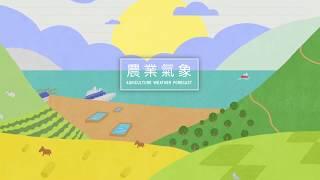 農業氣象1080920