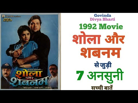 Download Shola aur Shabnam movie unknown facts budget Govinda Divya bharti Bollywood flashback 1992 movies
