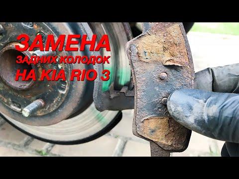 Как поменять задние колодки Kia Rio 3