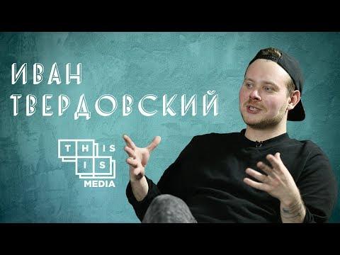 ПОСМОТРИМ | Иван Твердовский о «Подбросах», критике и авторском кино