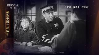 石挥自导自演《我这一辈子》 展现老北京近半个世纪时代变迁【中国电影报道 | 20190626】