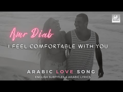 Amr Diab | Ma'ak Bartah | Arabic lyrics & English Subtitles