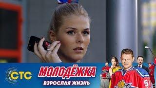 Настя ревнует Руслана к байкерше | Молодежка | Взрослая жизнь