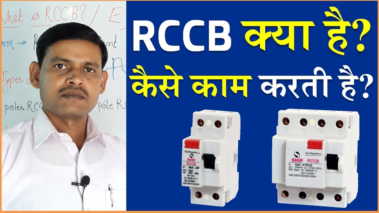 What Is Rccb In Electrical System Circuit Breaker How Does A Residual Current Work