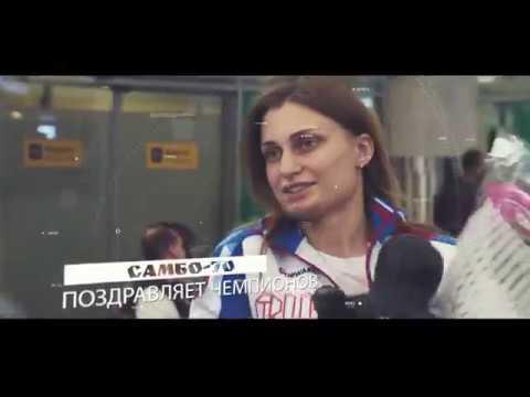 Встреча чемпионов Европы по самбо и боевому самбо в аэропорту