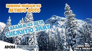 Зимний пейзаж из летнего фото в Photoshop