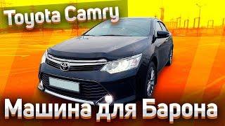 Toyota Camry Машина для Барона / Тест Драйв / Обзор
