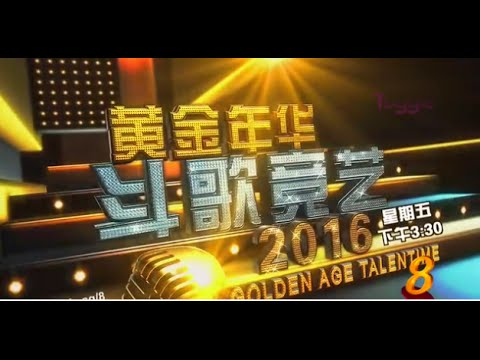 Golden Age Talentime 20160527