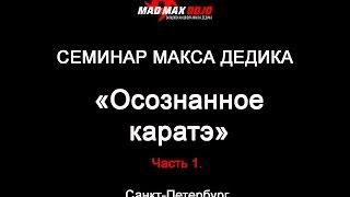 Семинар Макса Дедика - Осознанное каратэ Часть 1
