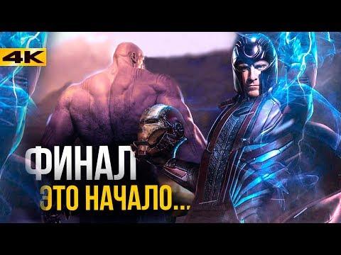 Люди Икс в сцене после титров Мстителей 4. Миф или реальность?