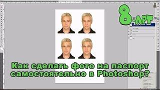 #VosemArt - Как сделать фото на паспорт самостоятельно в Photoshop? - Видеоурок