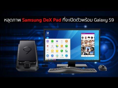 หลุดภาพ Samsung DeX Pad ที่จะเปิดตัวพร้อม Galaxy S9 | Droidsans - วันที่ 12 Feb 2018