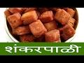 Shankarpali recipe / Shakkar Para / Diwali recipe / Diwali festival Recipe  / शंकरपाळी