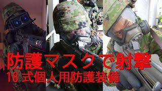 第43回 陸上自衛隊・最新防護マスクで89式小銃の射撃姿勢 - YouTube
