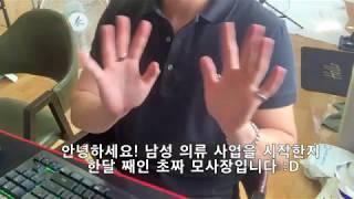 남성 의류 쇼핑몰 오픈 한달째인 초짜 사장의 Vlog