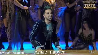 "Мюзикл ""Алые паруса"""
