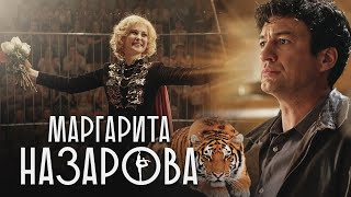 МАРГАРИТА НАЗАРОВА - Серия 14 / Мелодрама