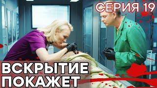 🔪 Сериал ВСКРЫТИЕ ПОКАЖЕТ - 1 сезон - 19 СЕРИЯ