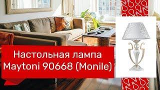 Настольная лампа MAYTONI 90668 (MAYTONI Monile ARM004-11-W) обзор