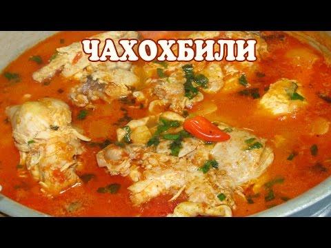Чахохбили. Курица тушеная в томатном соусе. Рецепт Чахохбили