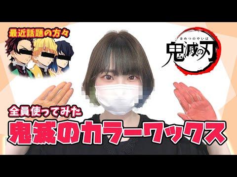 【鬼滅の刃】美容師が鬼滅の刃のカラーワックスを使ってみた!