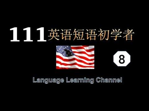 111英语短语初学者 8