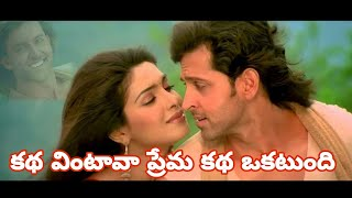 #khata vintawa -Full Video song -Krrish Telugu Movie