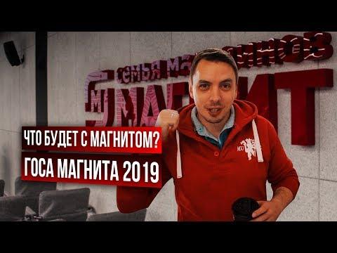 Что будет с Магнитом? Поездка на ГОСА Магнита в Краснодар