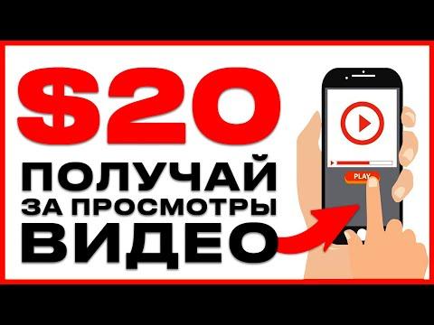 Готовая схема: Заработок $20 на просмотре видео - Получить деньги без вложений