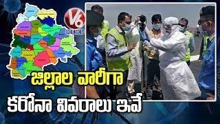 తొలిసారి జిల్లాల వారీగా కరోనా వివరాలు ప్రకటించిన రాష్ట్ర ప్రభుత్వం |  V6 Telugu News