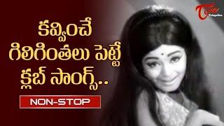 కవ్వించి గిలిగింతలు పెట్టే క్లబ్ సాంగ్స్ | Telugu All Time Hit Club Songs Jukebox | Old Telugu Songs