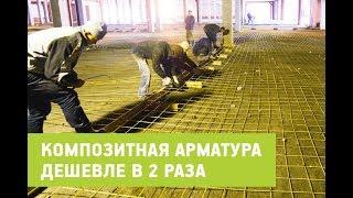 видео Пластиковая арматура купить в челябинске