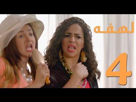 مسلسل لهفه - الحلقه الرابعه و ضيفة الحلقه 'ايمي سمير غانم'  | Lahfa - Episode 4 HD