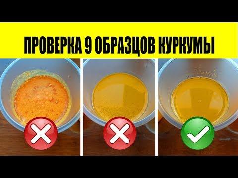 Как выбрать качественную куркуму
