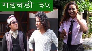 Nepali comedy Gadbadi 35by www.aamaagni.com