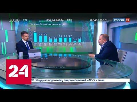 Экономика. Курс дня, 21 ноября 2019 года - Россия 24