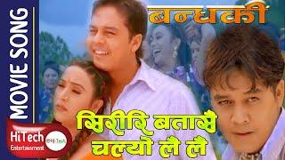 Siriri Batasai Chalyo Lai Lai | Nepali Movie Song | Bandhaki | Dilip Rayamajhi |   Niruta Singh