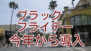 【流通大手】「ブラックフライデー」今年から導入 イオン ブラックフライデー 検索動画 15