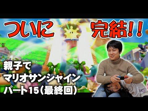 親子でゲーム実況 スーパーマリオサンシャイン Part15 (最終回)
