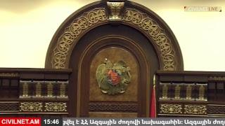 LIVE. ԱԺ արտահերթ նիստ՝ Մանվել Գրիգորյանի հարցով