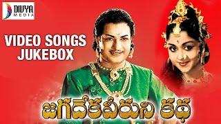 Jagadeka Veeruni Katha Telugu Movie   Full Video Songs Jukebox   NTR   Saroja Devi   Divya Media