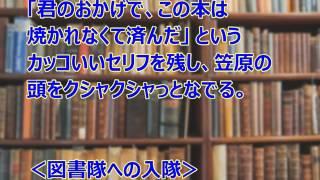 【youtuberはもう古い?】http://kouhatsu.xsrv.jp/asp/user/shouhin.php?pdcno=008&aid=305937 引用元: http://eiga-watch.com/toshokan-sensou/