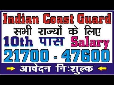 Indian Coast Guard recruitment 2018 | Latest Govt Jobs 2018 | Sarkari Naukri 2018 | 10 pass job 2018
